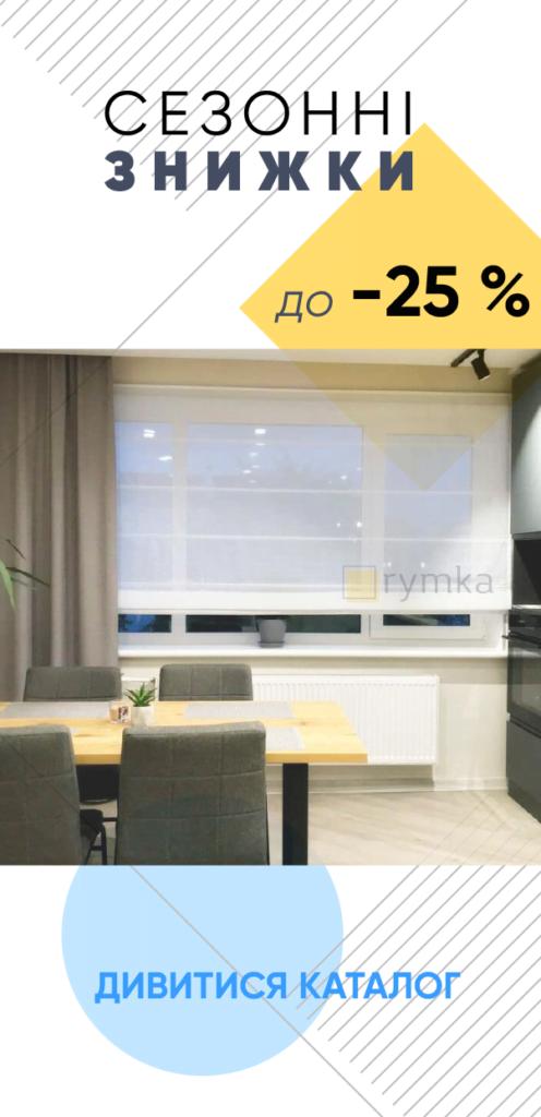 Знижки на римські штори на rymka.com.ua