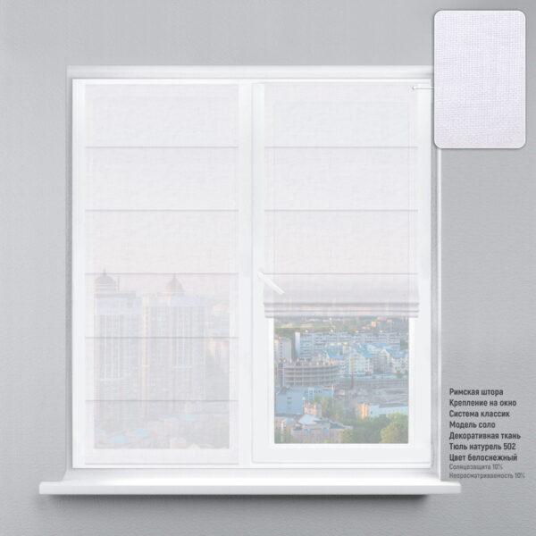 01 Тюль-натурель-белоснежный-окно-классик