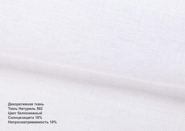 01 Тюль-натурель-белоснежный-1
