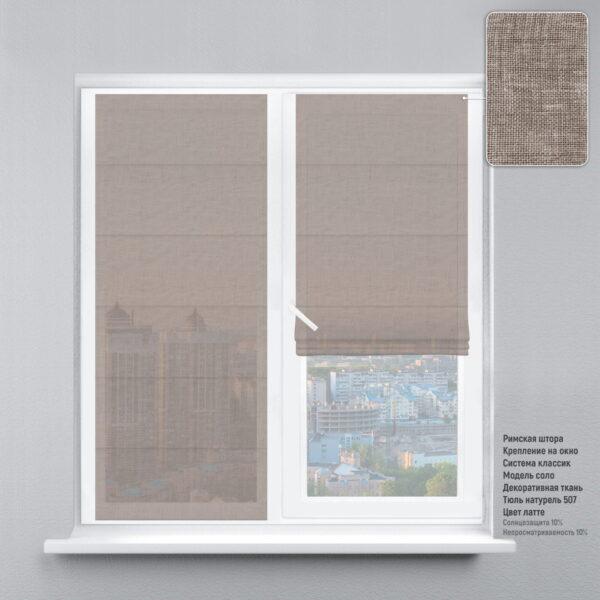 03 Тюль-натурель-латте-окно-классик