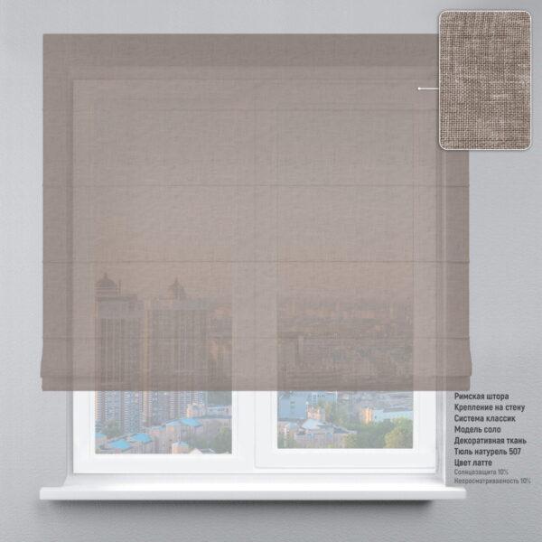 03 Тюль-натурель-латте-стену-классик