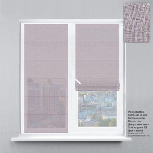 04 Тюль-натурель-стальной-окно-классик