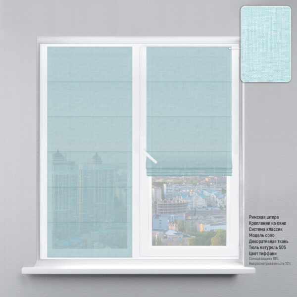 06 Тюль-натурель-тиффани-окно-классик