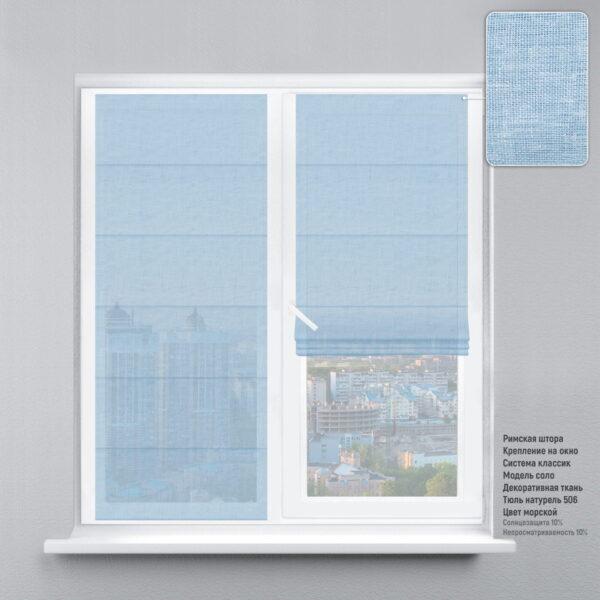 07 Тюль-натурель-морской-классик-на-окно