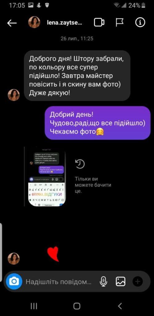 Відгук rymka.com.ua - 15